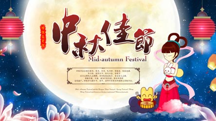 Happy 2018 Mid Autumn Festival